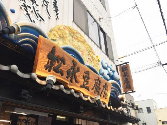 松永豆腐店