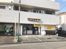 松永豆腐店 小鹿店