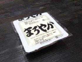 まろやか豆腐