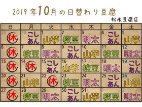 10月日替わり豆腐カレンダ