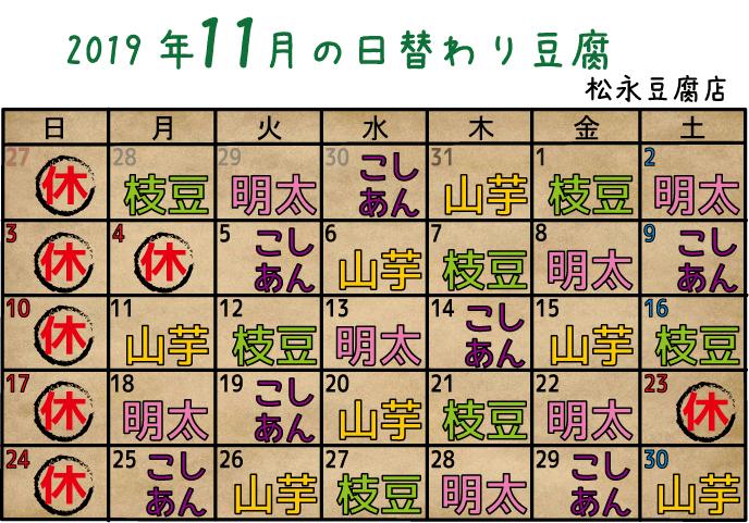 11月日替わり豆腐カレンダー