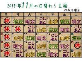 11月日替わり豆腐カレンダ
