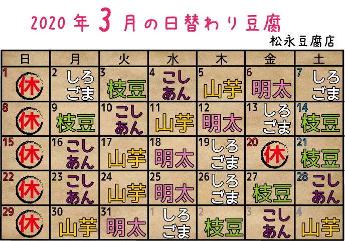 3月の日替わり豆腐