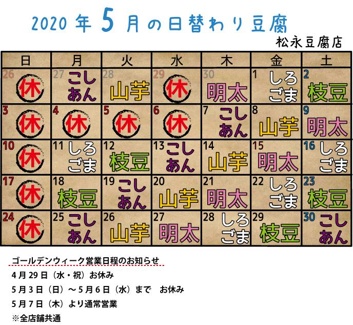 5月の日替わり豆腐
