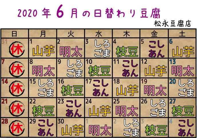 6月の日替わり豆腐カレンダー