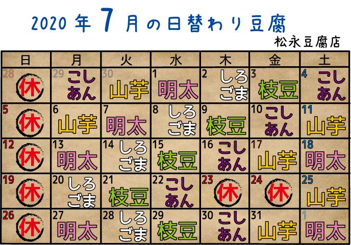 7月の日替わり豆腐