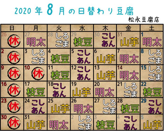8月の日替わり豆腐