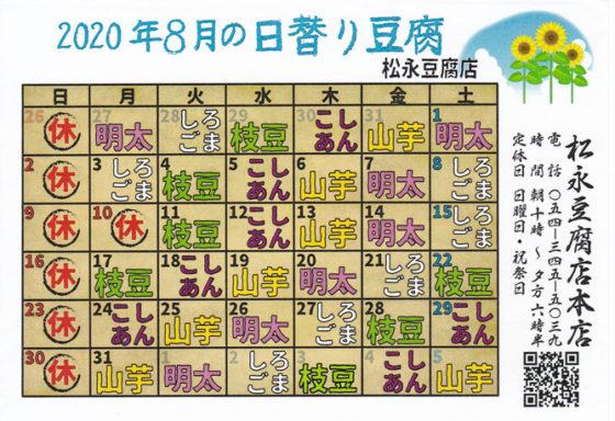 8月日替わりカレンダー店頭配布用