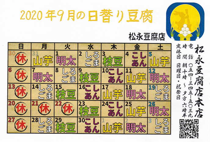 9月日替わりカレンダー店頭配布用