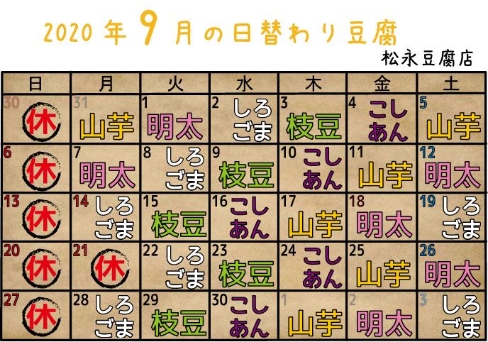 9月の日替わり豆腐カレンダー