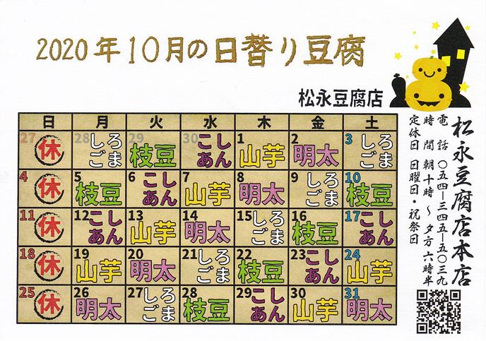 10月の日替わり豆腐カレンダー
