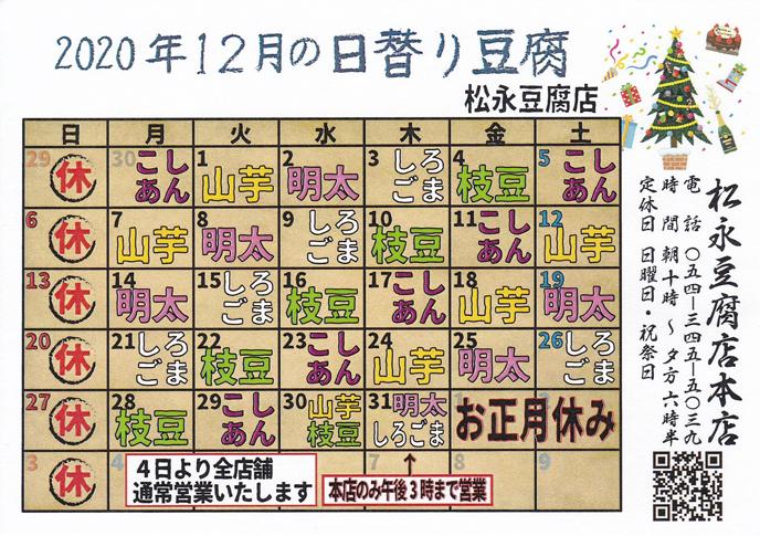 12月日替わり豆腐カレンダー