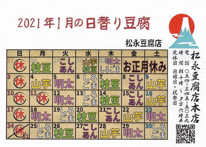 1月日替わり豆腐カレンダー