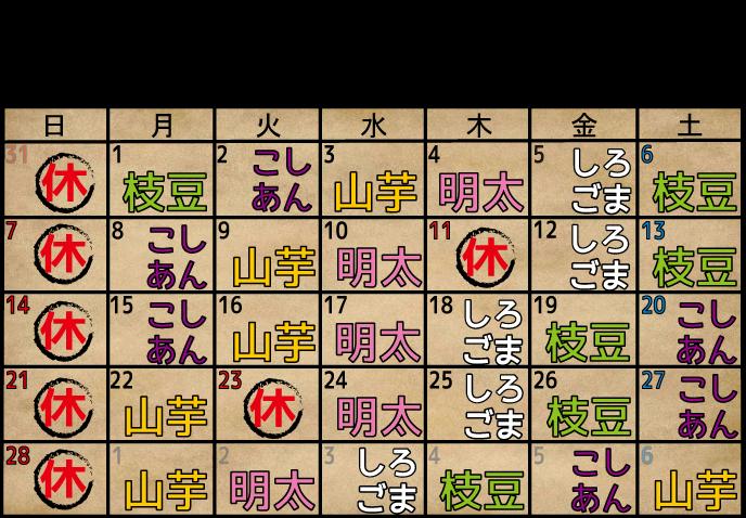 2月の日替わり豆腐