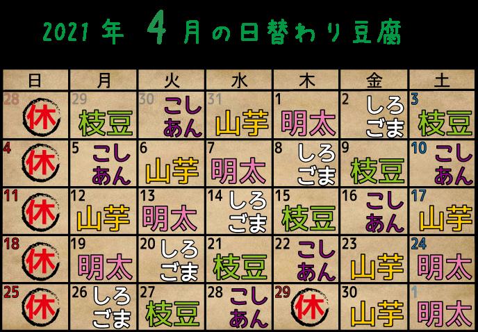 2021年4月の日替わり豆腐