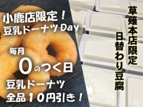 ドーナツデイ・日替わり豆腐