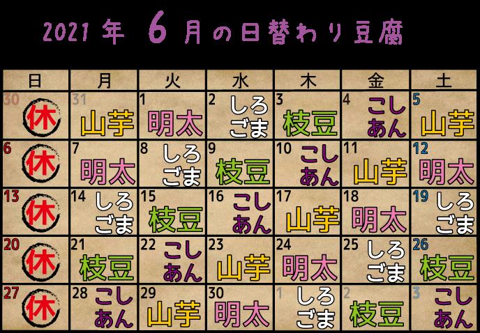 2021年6月日替り豆腐カレンダー