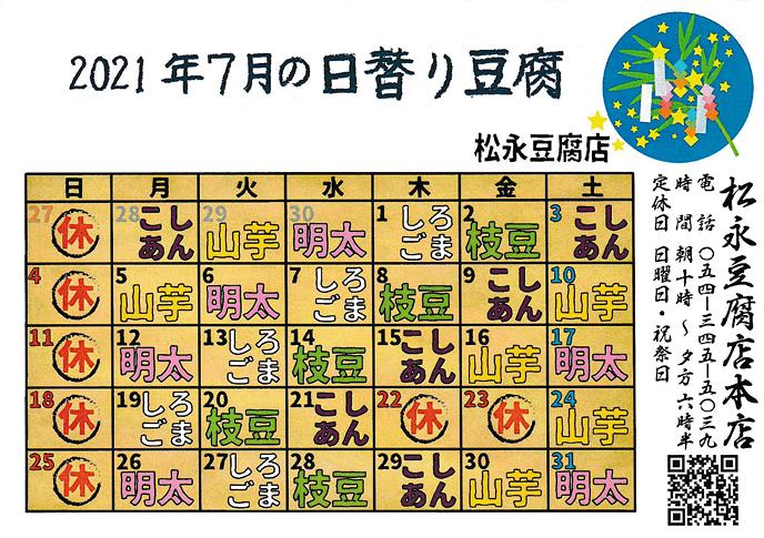 2021年7月日替り豆腐カレンダー