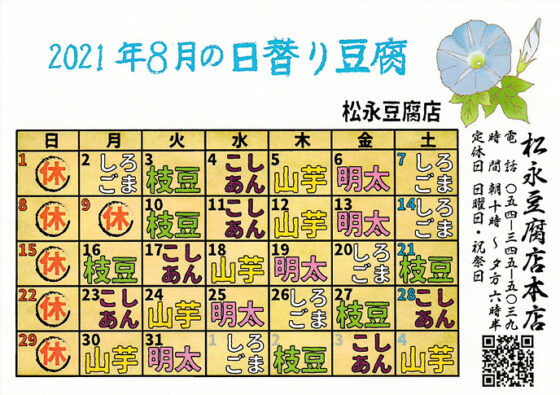 2021年8月日替り豆腐カレンダー