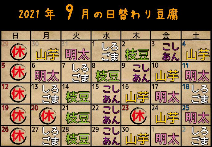 2021年9月日替り豆腐カレンダー
